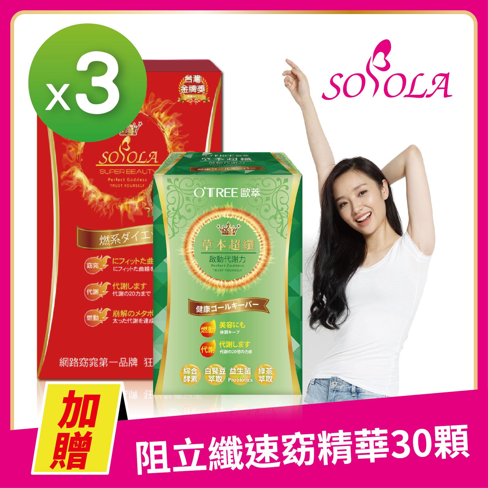 【SOSOLA】超燃素+草本超纖膠囊(3組)