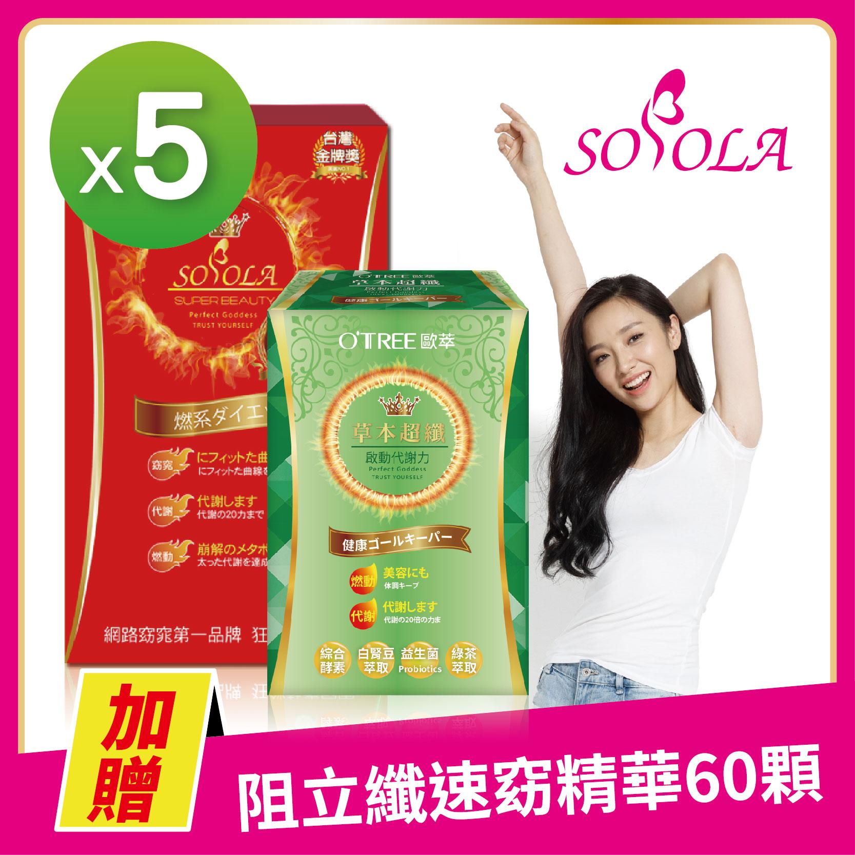 【SOSOLA】超燃素+草本超纖膠囊(5組)