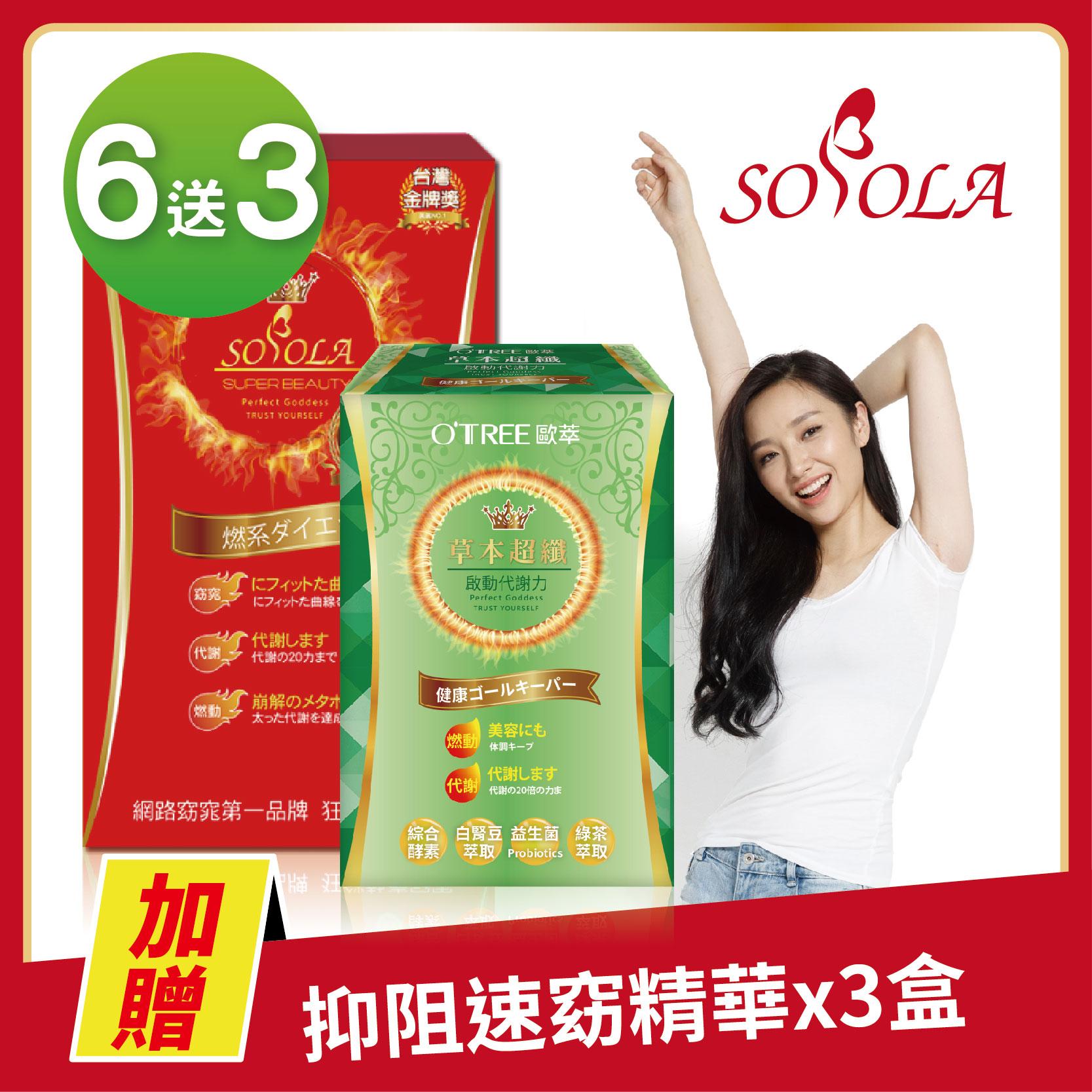 【SOSOLA】超燃素+草本超纖膠囊(6組)