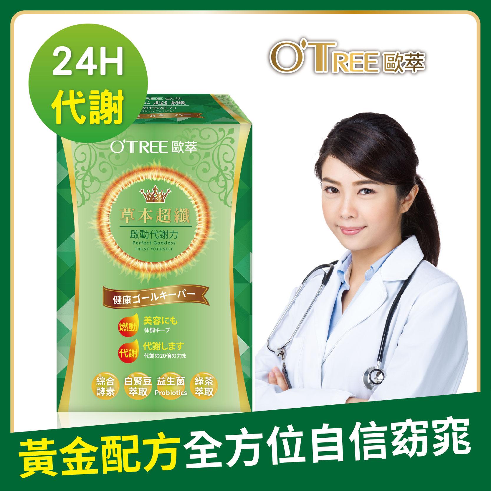 【歐萃OTREE】草本超纖膠囊(30顆)