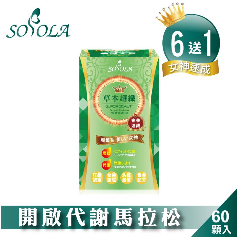 【SOSOLA】草本超纖膠囊(6盒)