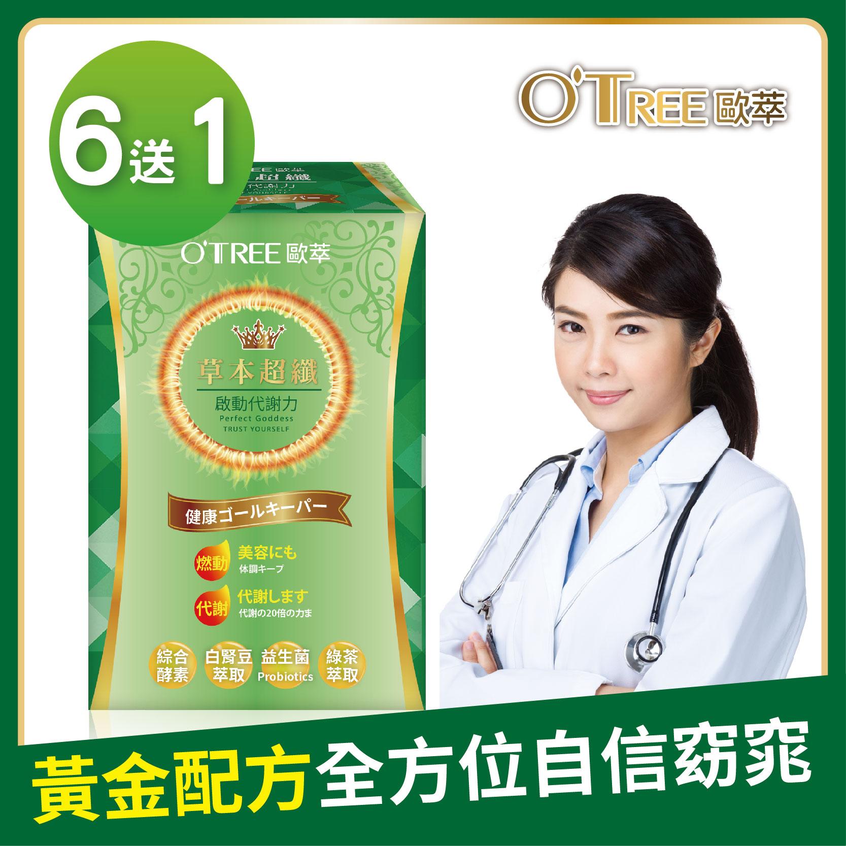 【歐萃OTREE】草本超纖膠囊(6盒)