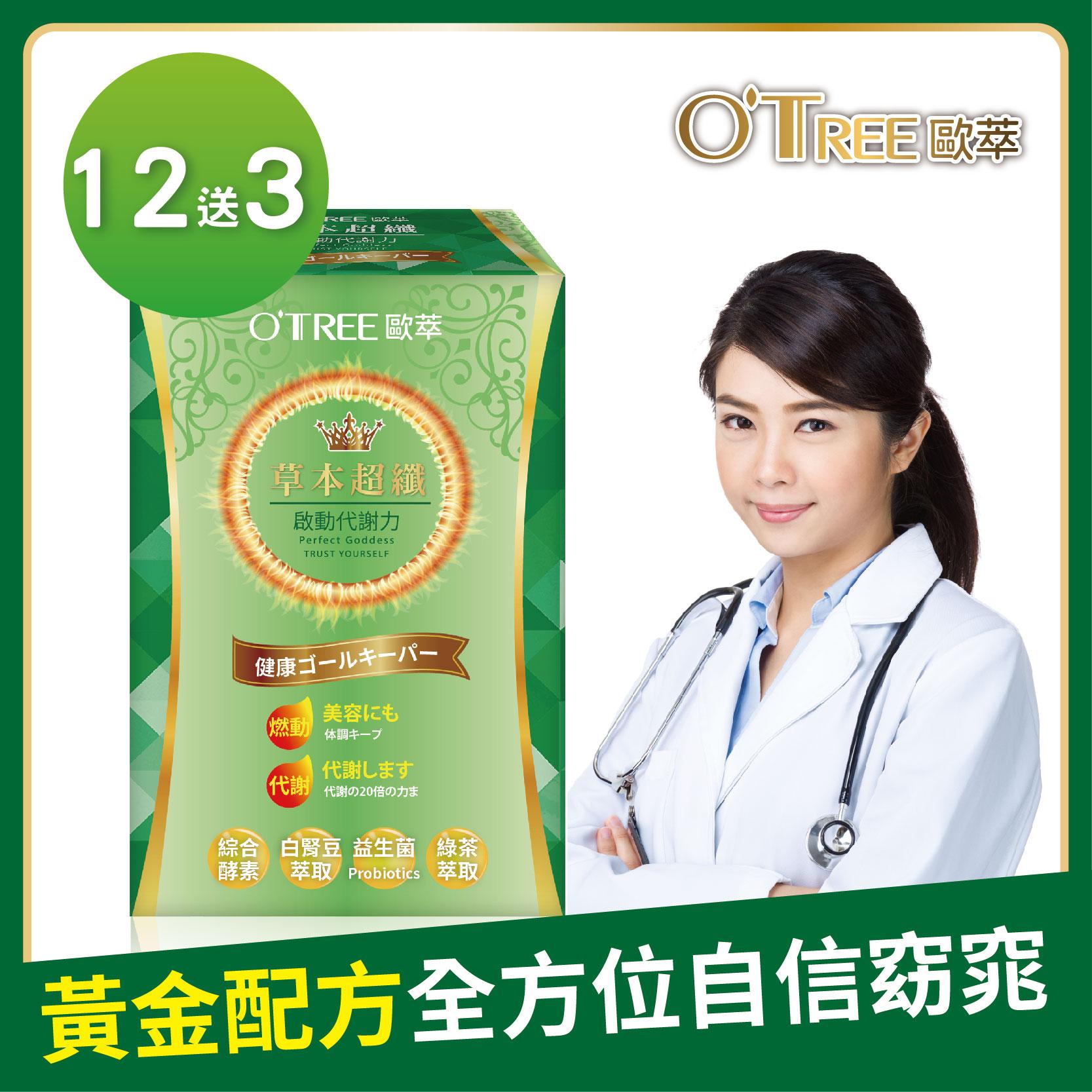【歐萃OTREE】草本超纖膠囊(12盒)