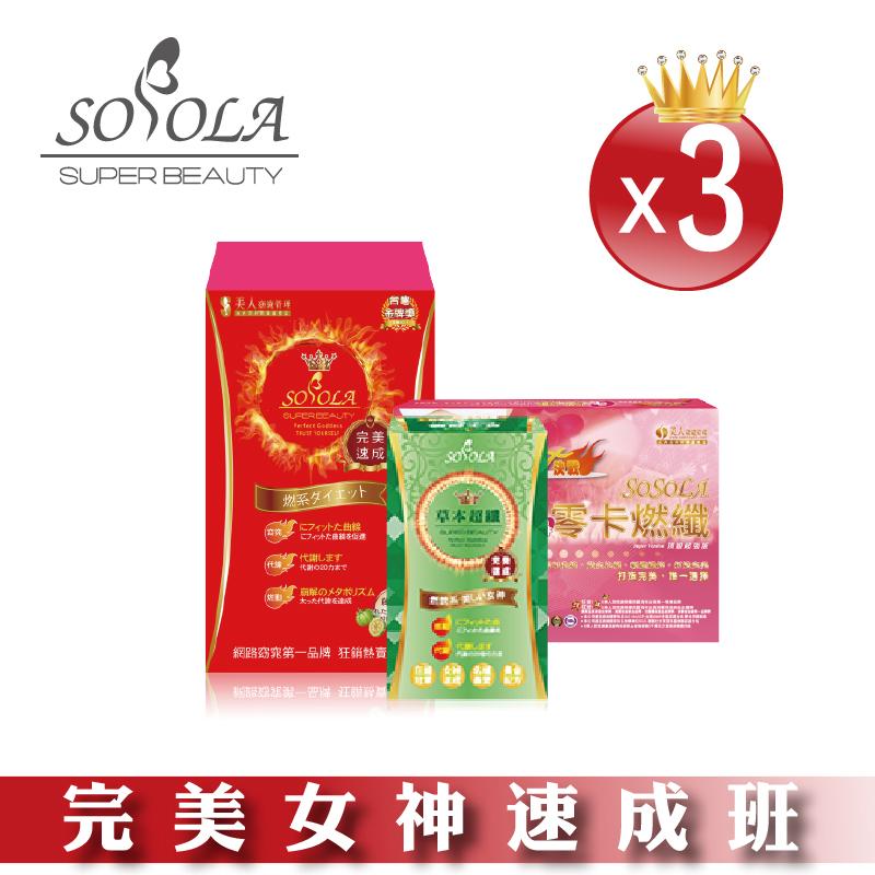 【SOSOLA】超燃素+爆纖速窈精華+草本超纖膠囊(3組)