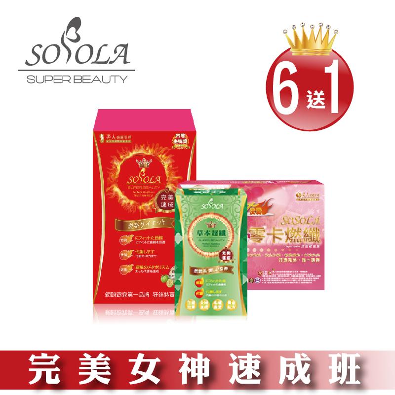 【SOSOLA】超燃素+爆纖速窈精華+草本超纖膠囊(6組)