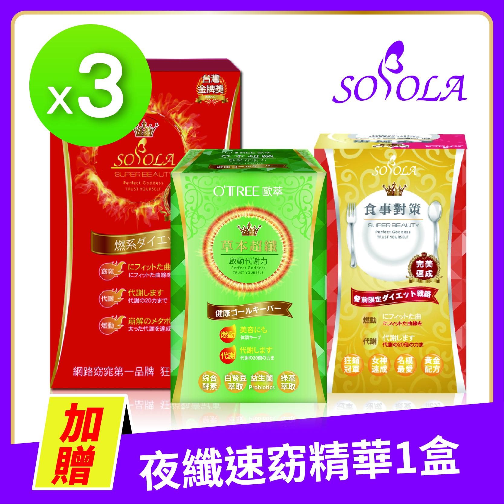 【SOSOLA】超燃素+抑阻速窈精華+草本超纖膠囊(3組)