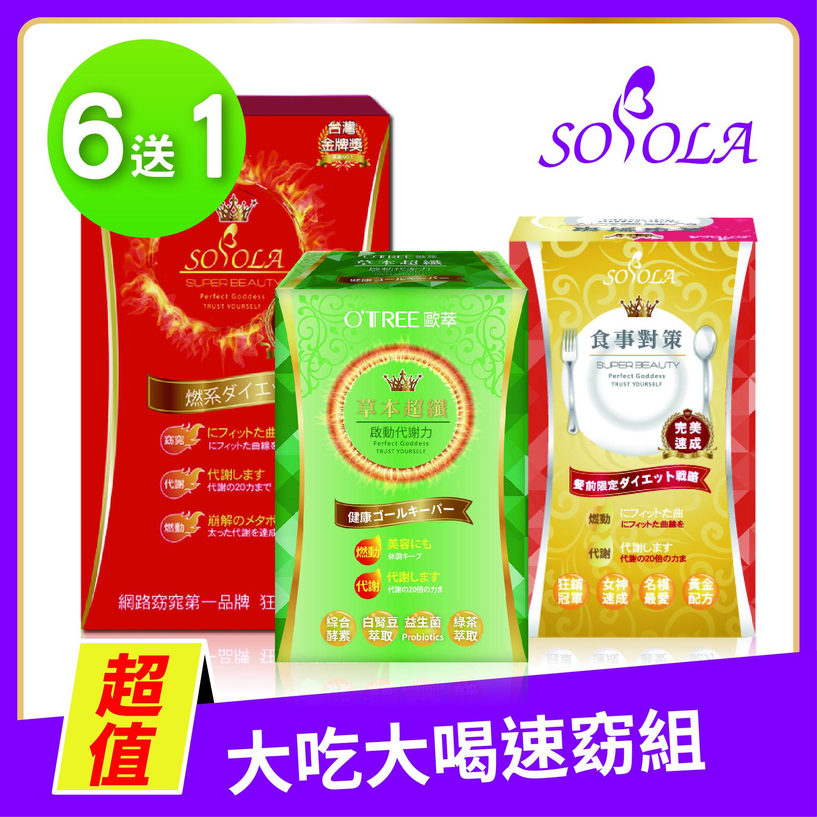 【SOSOLA】超燃素+抑阻速窈精華+草本超纖膠囊(6組)