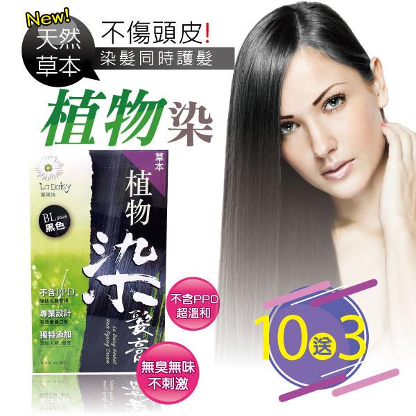 天然草本染髮膏(黑色)10盒