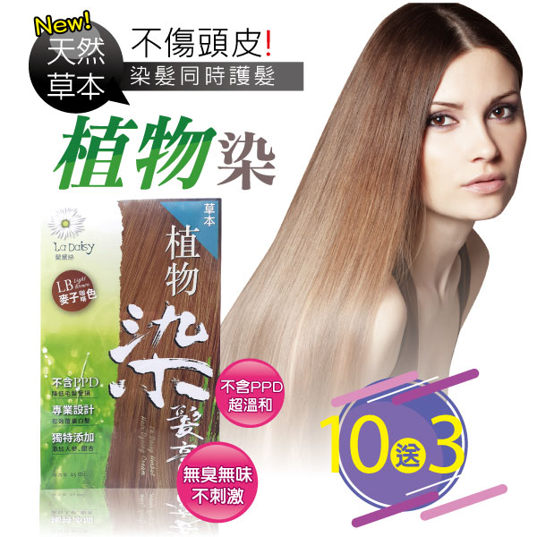 天然草本染髮膏(麥子咖啡色)10盒