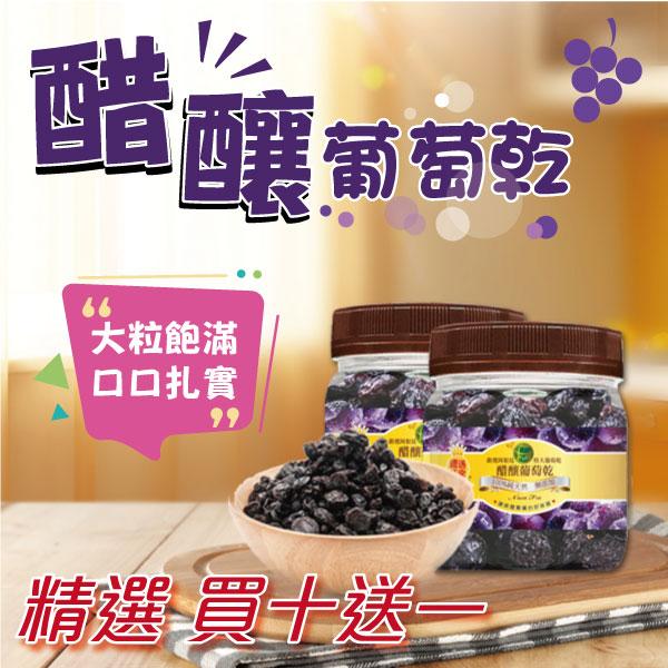 嚴選阿根廷醋釀葡萄乾(10送1)