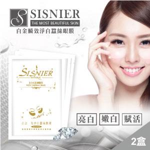 【SISNIER】白金瞬效淨白蠶絲眼膜(2盒)