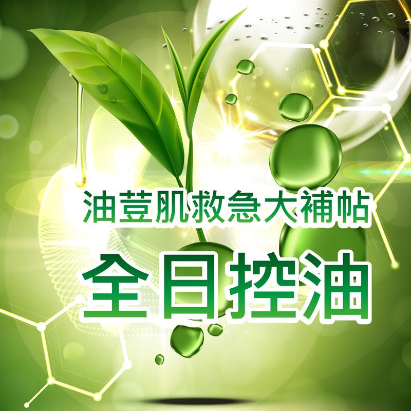 【SISNIER】零油光清爽控油化妝水