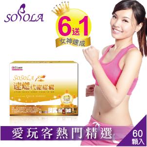 【SOSOLA】速燃代謝膠囊(6盒)