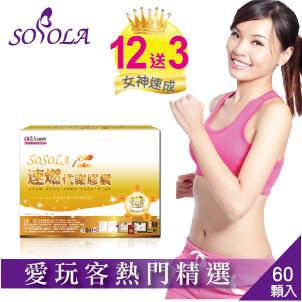 【SOSOLA】速燃代謝膠囊(12盒)