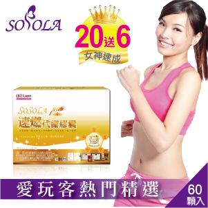【SOSOLA】速燃代謝膠囊(20盒)