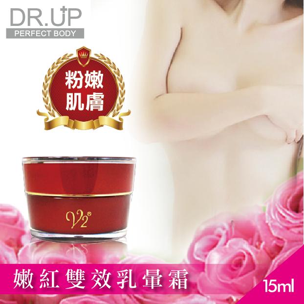 【DR.UP】嫩紅乳暈霜