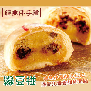 綠豆椪(12入)