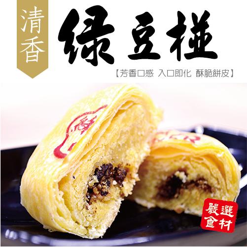 清香綠豆沙(12入)