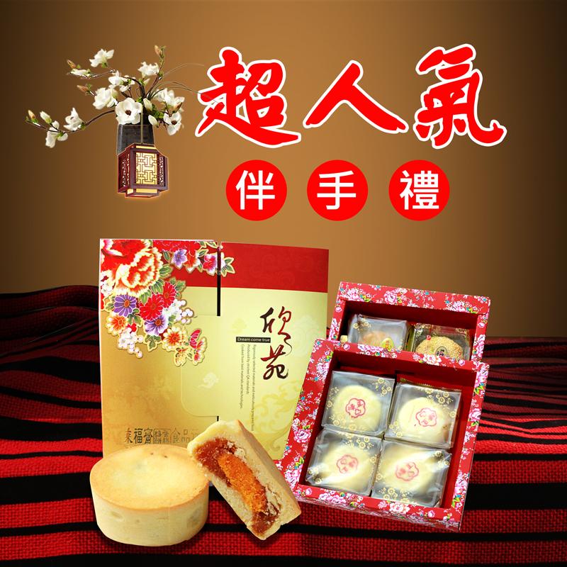 乳酪鳳梨酥(12入)