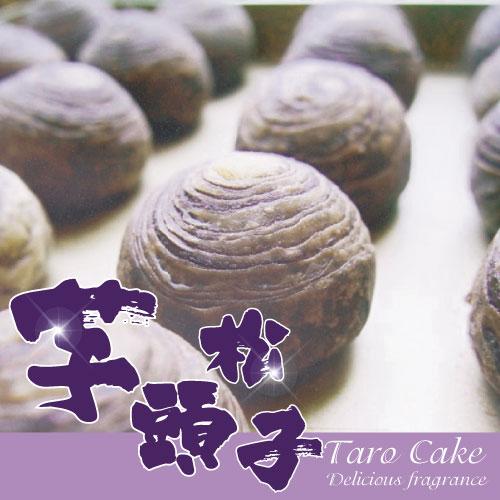 芋頭松子酥(12入)
