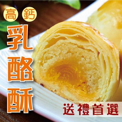 高鈣乳酪酥(12入)