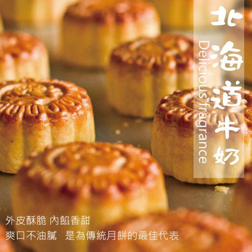 廣式北海道牛奶(12入)