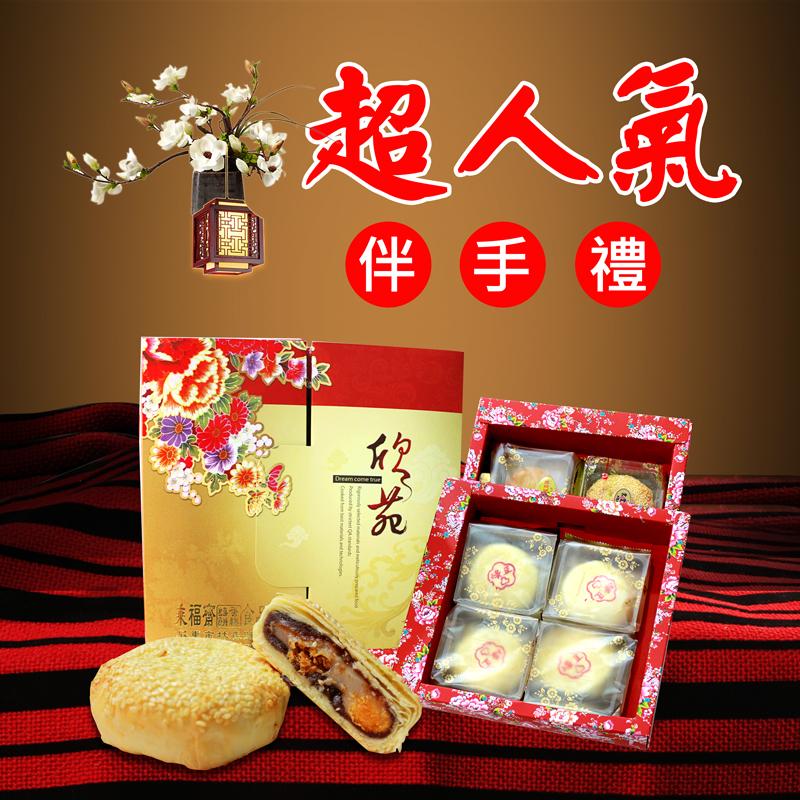 酥皮京皇酥(12入)