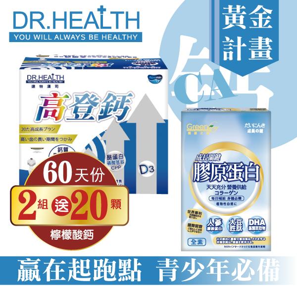 【DR.Health】高登鈣+膠原蛋白(2組)