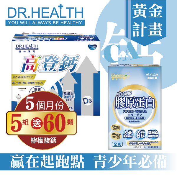 【DR.Health】高登鈣+膠原蛋白(5組)
