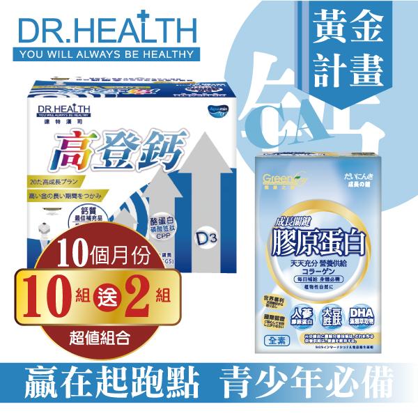 【DR.Health】高登鈣+膠原蛋白(10組)