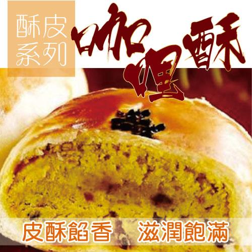 酥皮咖哩酥(12入)